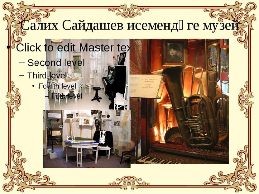 Салих Сайдашев исемендәге музей