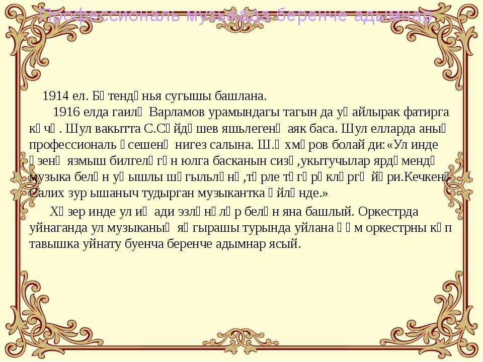1914 ел. Бөтендөнья сугышы башлана. 1916 елда гаилә Варламов урамындагы тагын...