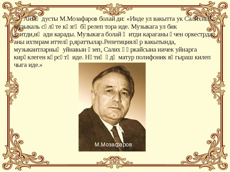 Аның дусты М.Мозафаров болай ди: «Инде ул вакытта ук Салихның музыкаль сәләте...