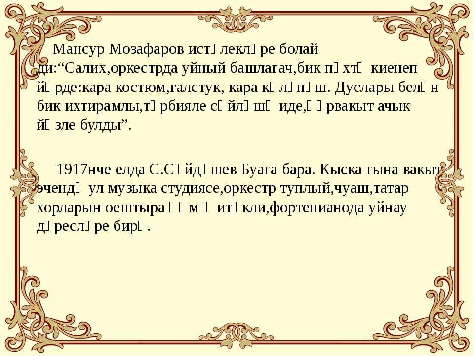 """Мансур Мозафаров истәлекләре болай ди:""""Салих,оркестрда уйный башлагач,бик пөх..."""