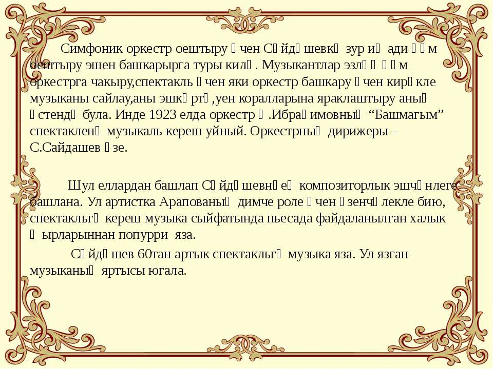 Симфоник оркестр оештыру өчен Сәйдәшевкә зур иҗади һәм оештыру эшен башкарырг...
