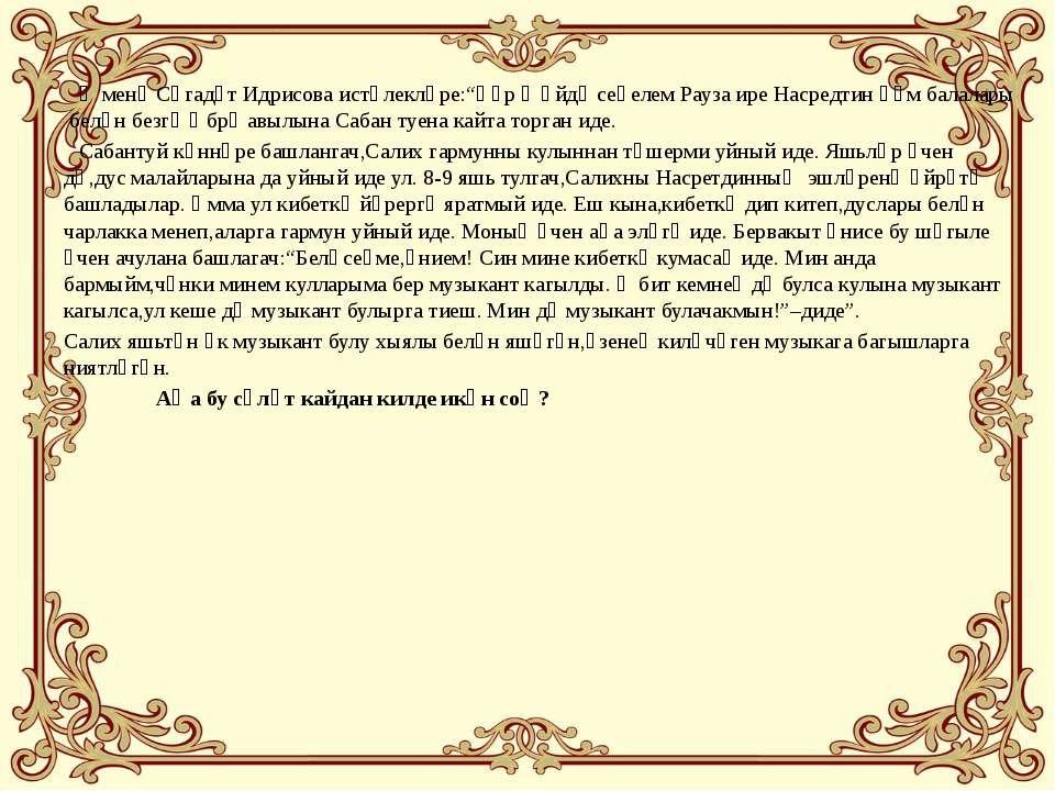 """Ә менә Сәгадәт Идрисова истәлекләре:""""Һәр җәйдә сеңелем Рауза ире Насредтин һә..."""