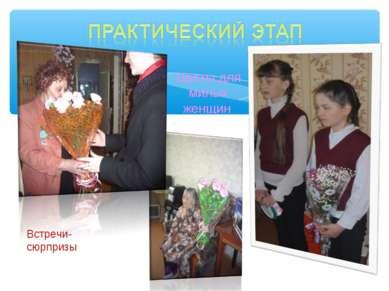 Цветы для милых женщин Встречи-сюрпризы