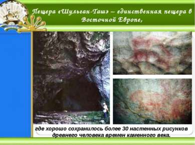 Безмолвие пещер оживает и с любопытством смотрит на всех, в них входящих… Пещ...
