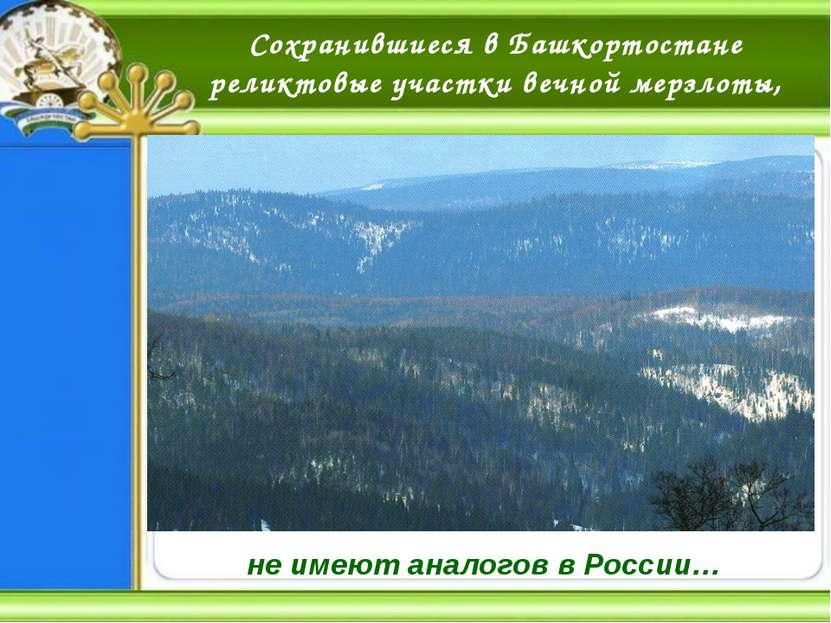 Один из крупнейших родников в мире «Красный ключ» р.Белая в районе гор-одиноч...