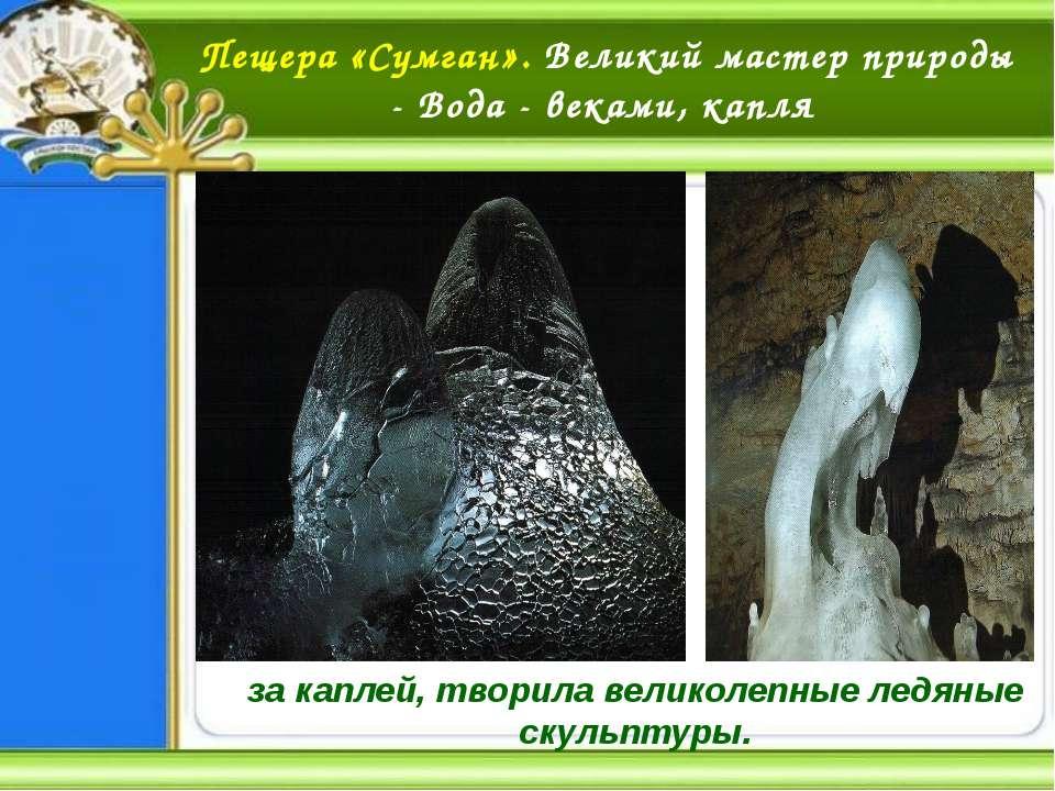 ИСТОРИЧЕСКИЕ МЕСТА УРАЛА Пещера Салавата Юлаева, в которой он скрывался от ца...