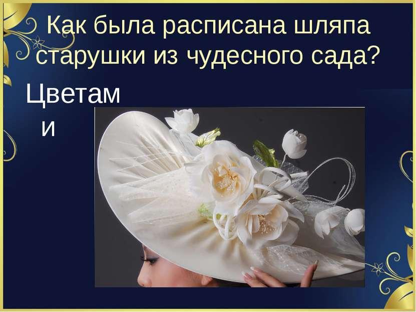 Как была расписана шляпа старушки из чудесного сада? Цветами