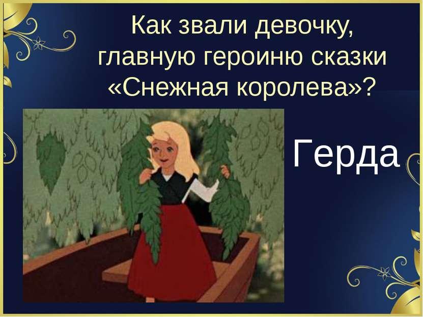Как звали девочку, главную героиню сказки «Снежная королева»? Герда