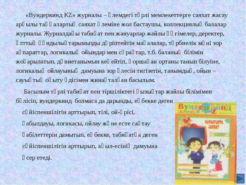 Ілияс Жансүгіров Камшы – символ мужества казахов