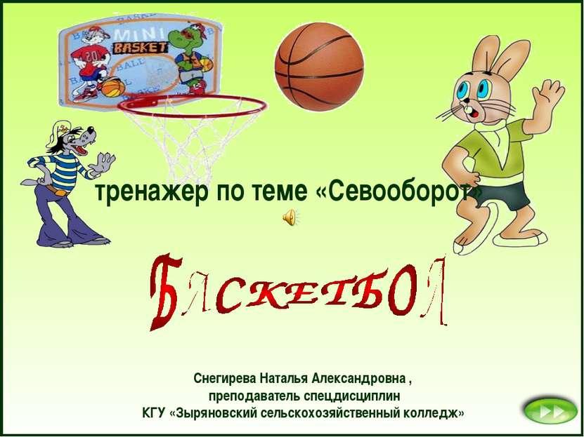 тренажер по теме «Севооборот» Снегирева Наталья Александровна , преподаватель...