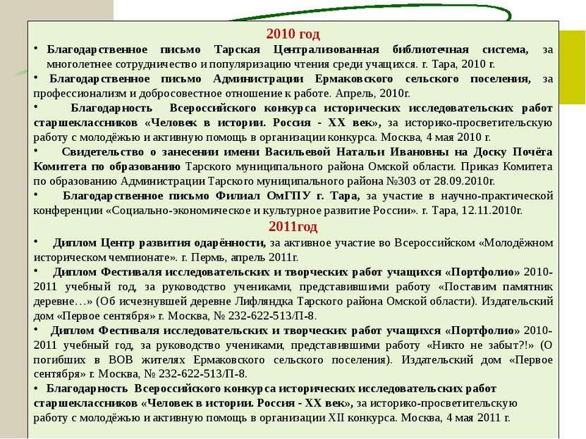 Благодарственное письмо Администрации Ермаковского сельского поселения, за пр...