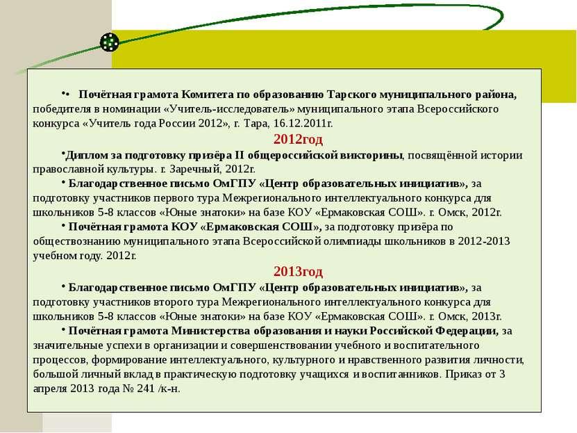 • Почётная грамота Комитета по образованию Тарского муниципального района, по...