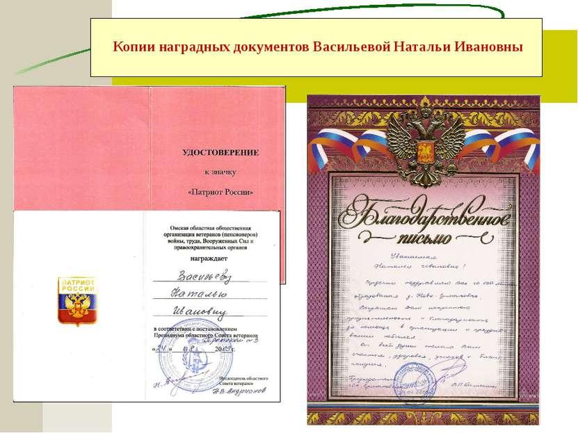 Копии наградных документов Васильевой Натальи Ивановны