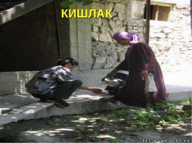 КИШЛАК