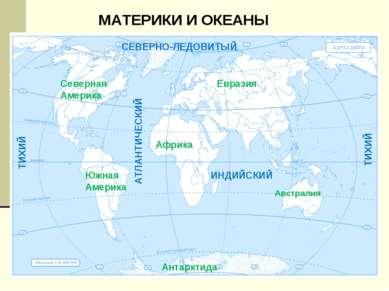 МАТЕРИКИ И ОКЕАНЫ Северная Америка Южная Америка Африка Евразия Австралия Ант...