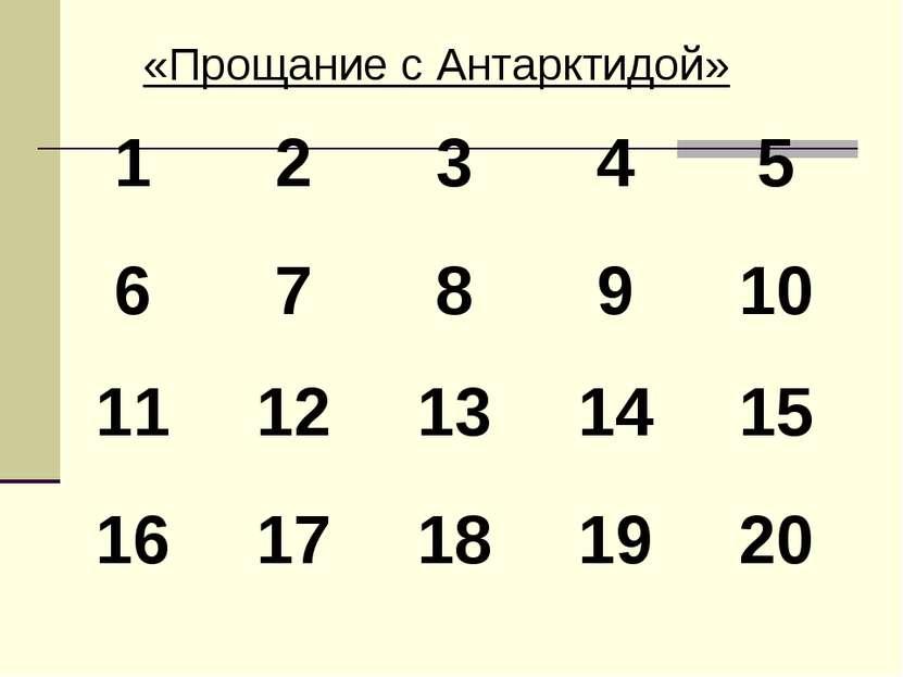 «Прощание с Антарктидой» 1 2 3 4 5 6 7 8 9 10 11 12 13 14 15 16 17 18 19 20