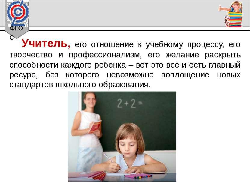 ФГОС Учитель, его отношение к учебному процессу, его творчество и профессиона...