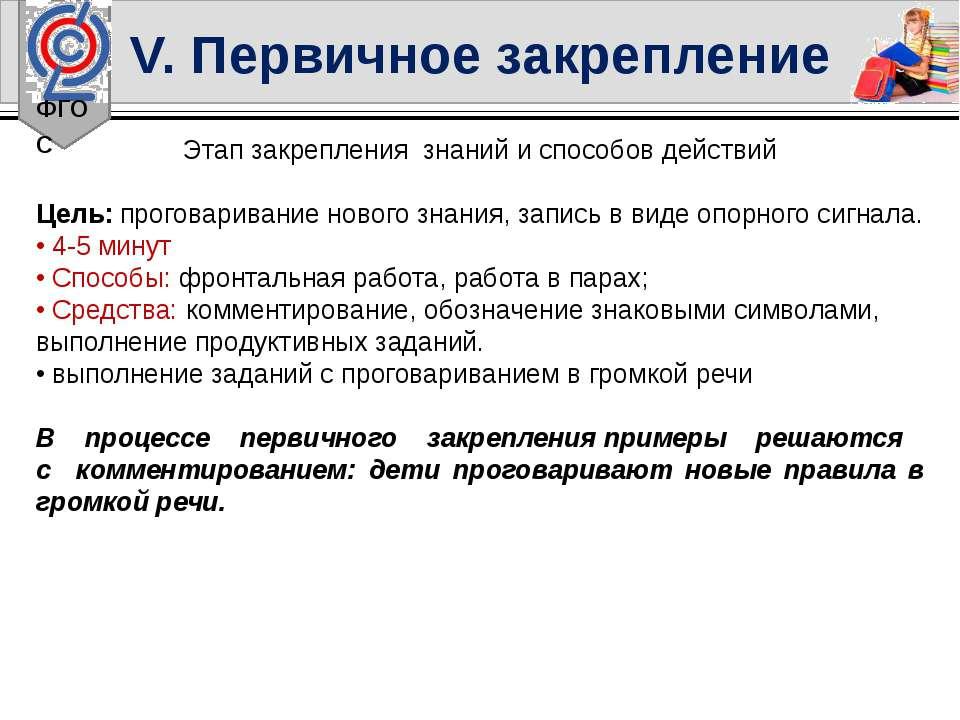 V. Первичное закрепление ФГОС Этап закрепления знаний и способов действий Цел...