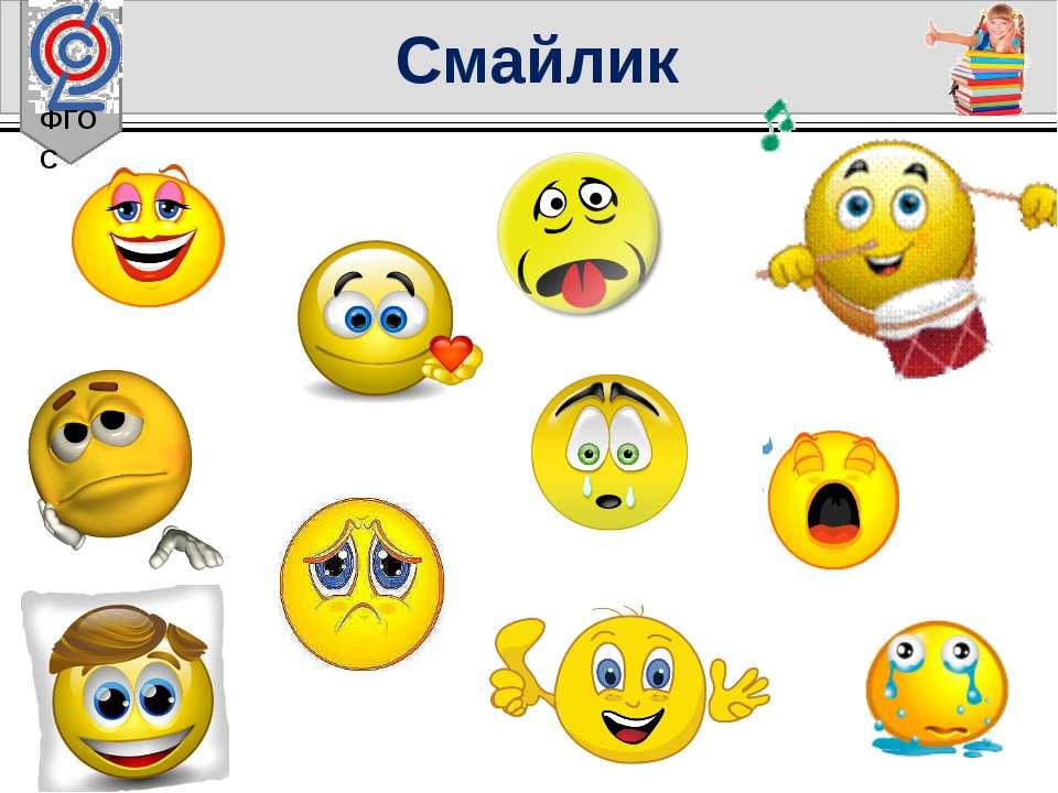 Смайлик ФГОС