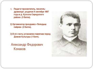 Педагог-просветитель, писатель-драматург, родился 8 сентября 1887 года в д. К...
