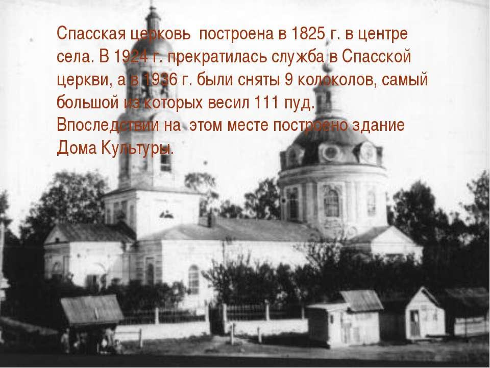 Спасская церковь построена в 1825 г. в центре села. В 1924 г. прекратилась сл...