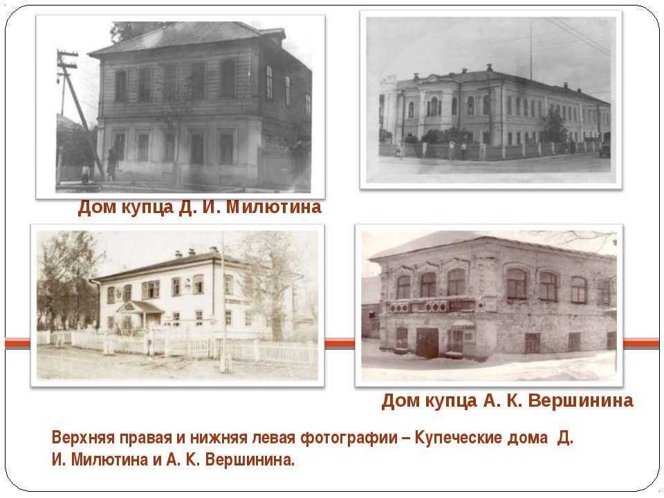 Верхняя правая и нижняя левая фотографии – Купеческие дома Д. И. Милютина и А...