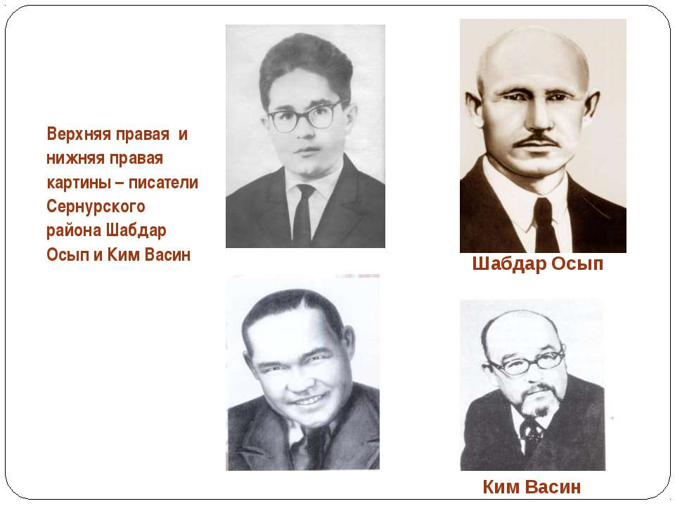 Верхняя правая и нижняя правая картины – писатели Сернурского района Шабдар О...
