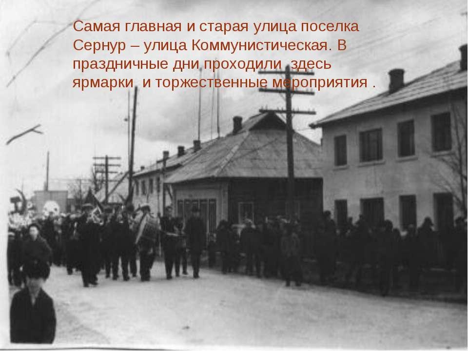 Самая главная и старая улица поселка Сернур – улица Коммунистическая. В празд...