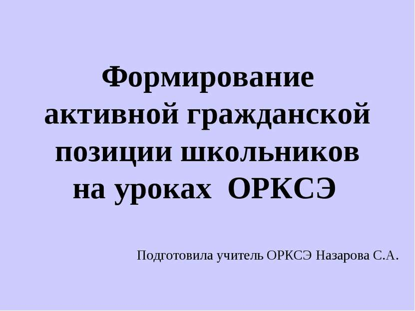 Формирование активной гражданской позиции школьников на уроках ОРКСЭ Подготов...