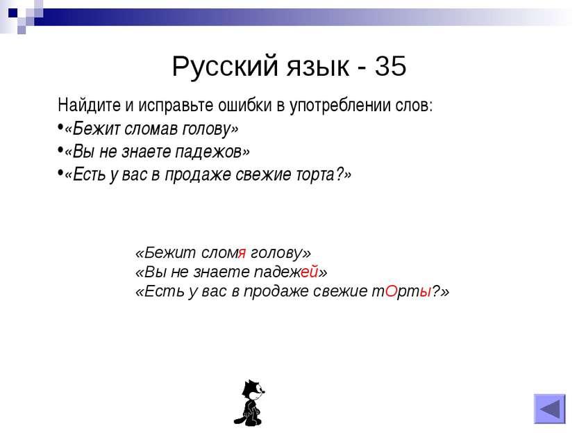 Русский язык - 35 Найдите и исправьте ошибки в употреблении слов: «Бежит слом...