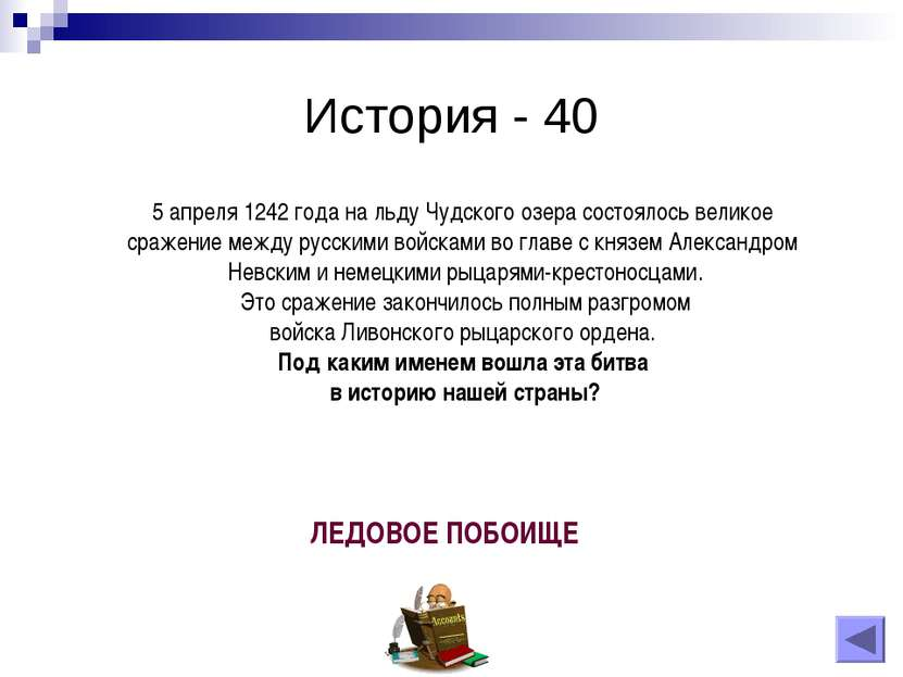 История - 40 ЛЕДОВОЕ ПОБОИЩЕ 5 апреля 1242 года на льду Чудского озера состоя...