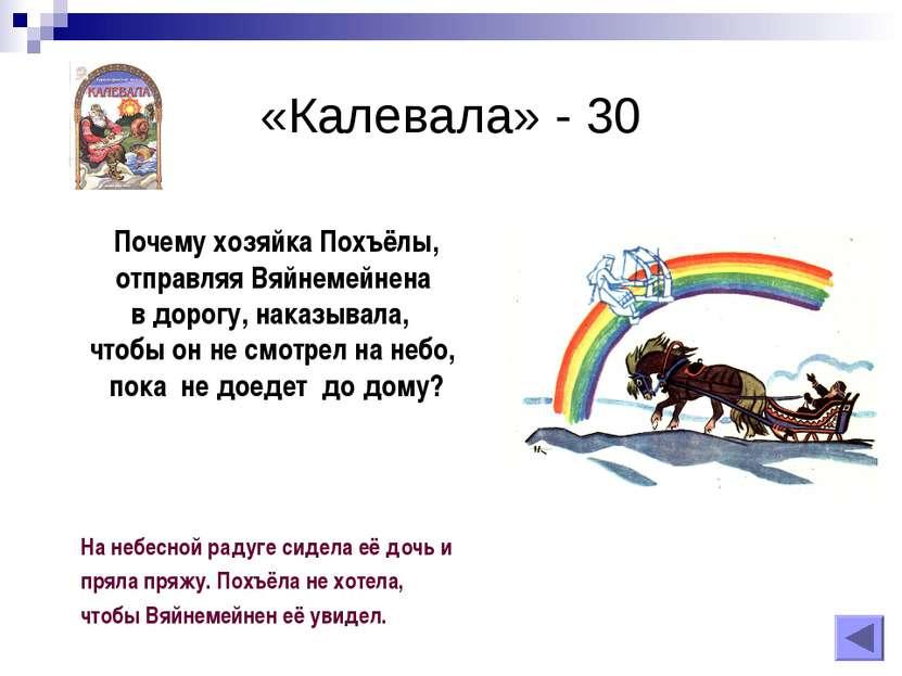 «Калевала» - 30 Почему хозяйка Похъёлы, отправляя Вяйнемейнена в дорогу, нака...