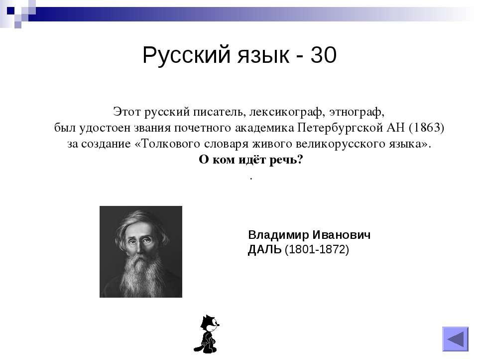 Русский язык - 30 Этот русский писатель, лексикограф, этнограф, был удостоен ...