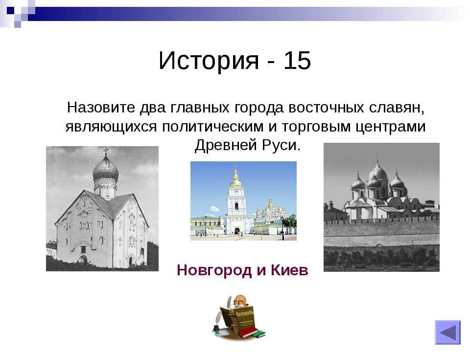 История - 15 Назовите два главных города восточных славян, являющихся политич...