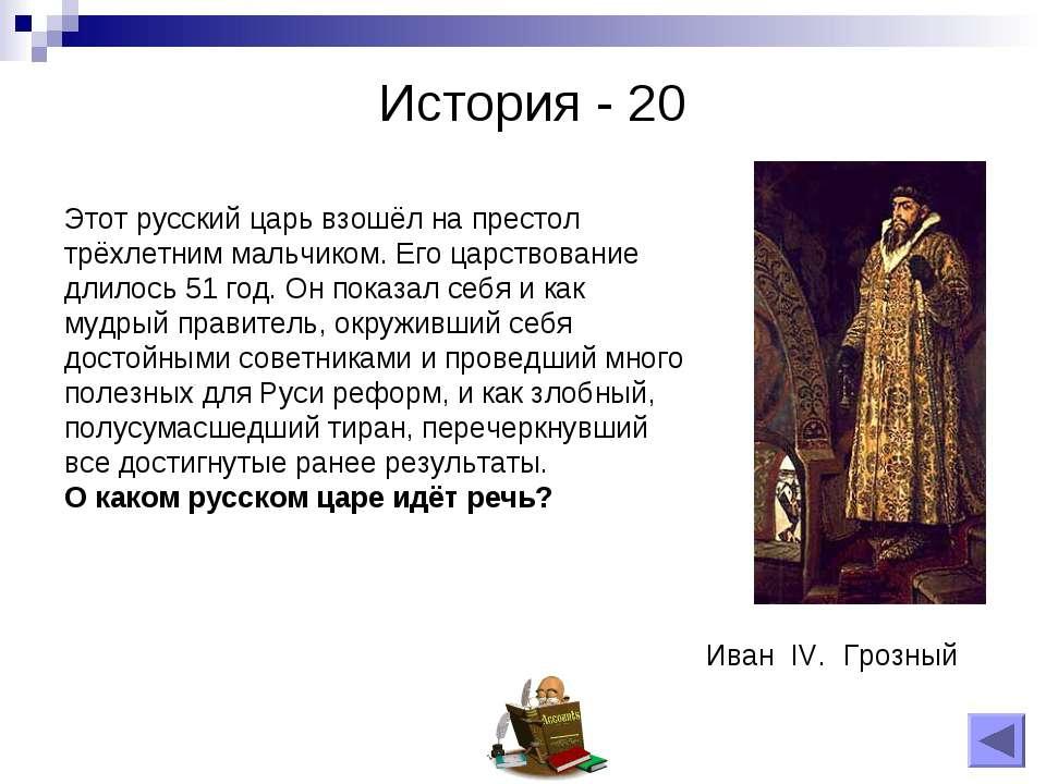 История - 20 Этот русский царь взошёл на престол трёхлетним мальчиком. Его ца...