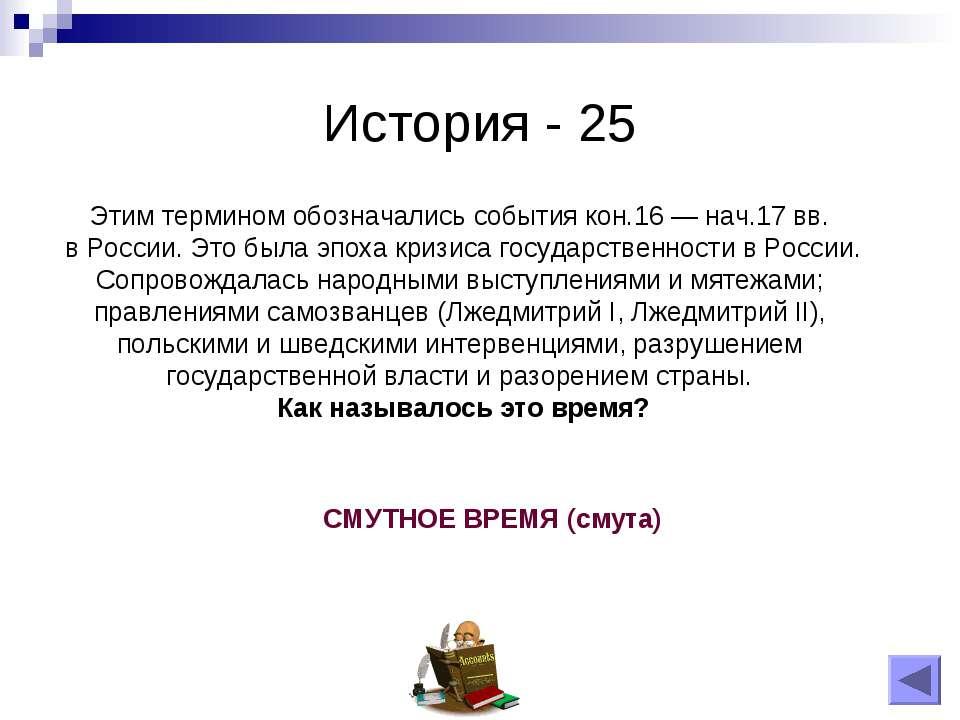 История - 25 Этим термином обозначались события кон.16 — нач.17 вв. в России....