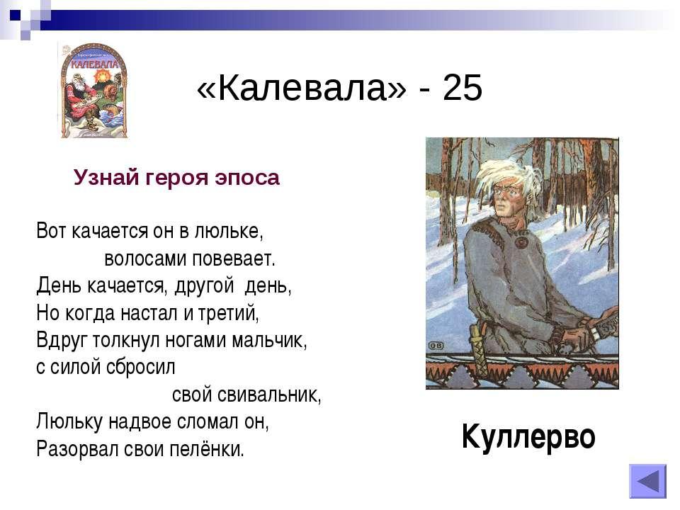 «Калевала» - 25 Куллерво Вот качается он в люльке, волосами повевает. День ка...
