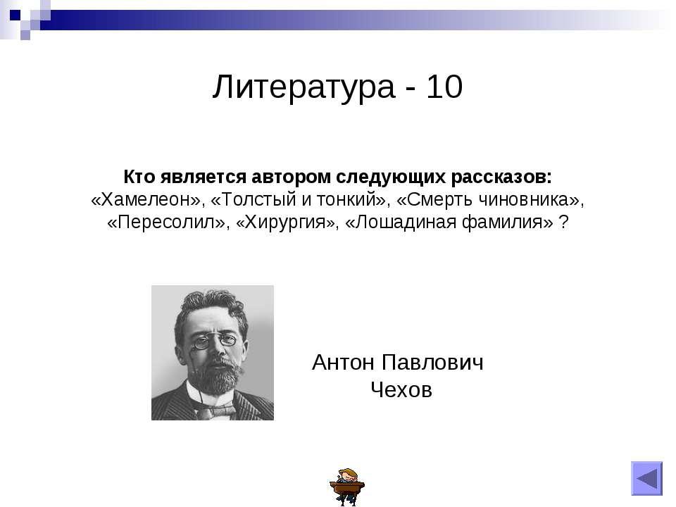 Литература - 10 Кто является автором следующих рассказов: «Хамелеон», «Толсты...
