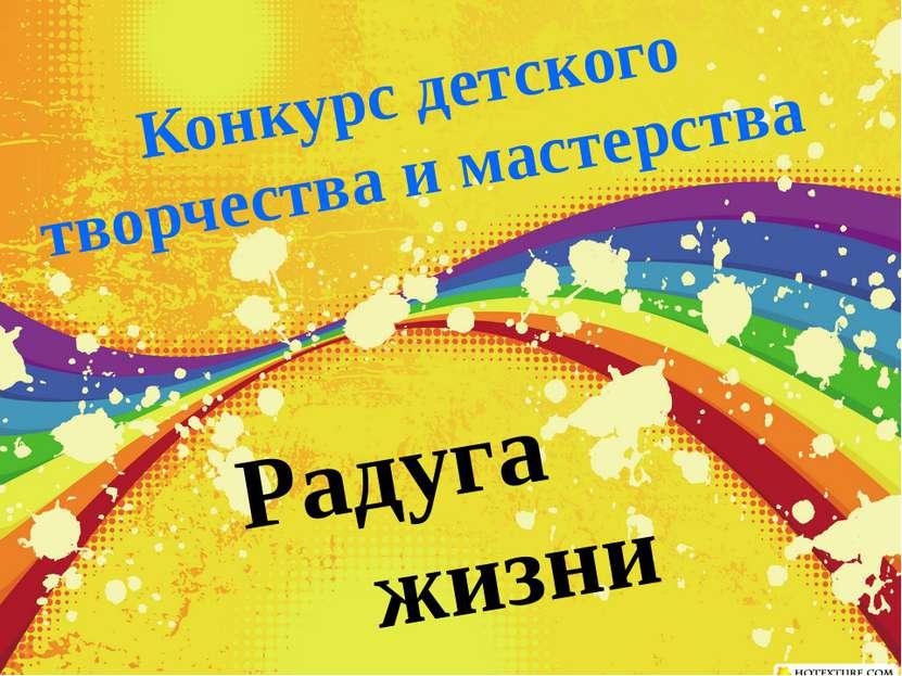Радуга жизни Конкурс детского творчества и мастерства