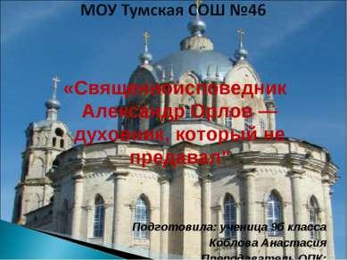 """«Священноисповедник Александр Орлов — духовник, который не предавал"""" Подготов..."""