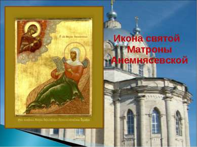 Икона святой Матроны Анемнясевской