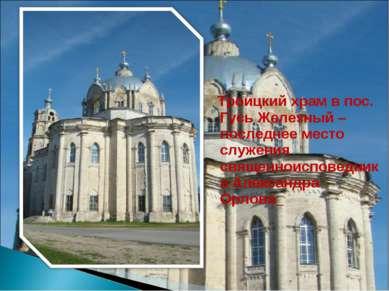 Троицкий храм в пос. Гусь Железный – последнее место служения священноисповед...