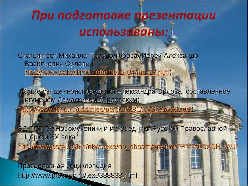 Статья прот.Михаила Правдолюбова«Иерей Александр Васильевич Орлов» (http://ww...