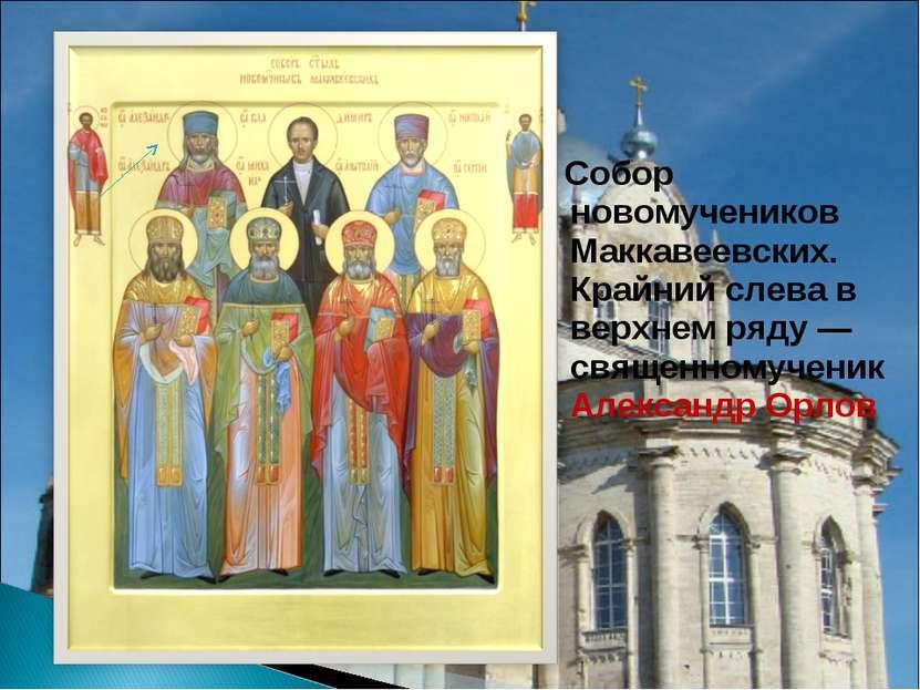 Собор новомучеников Маккавеевских. Крайний слева в верхнем ряду — священномуч...