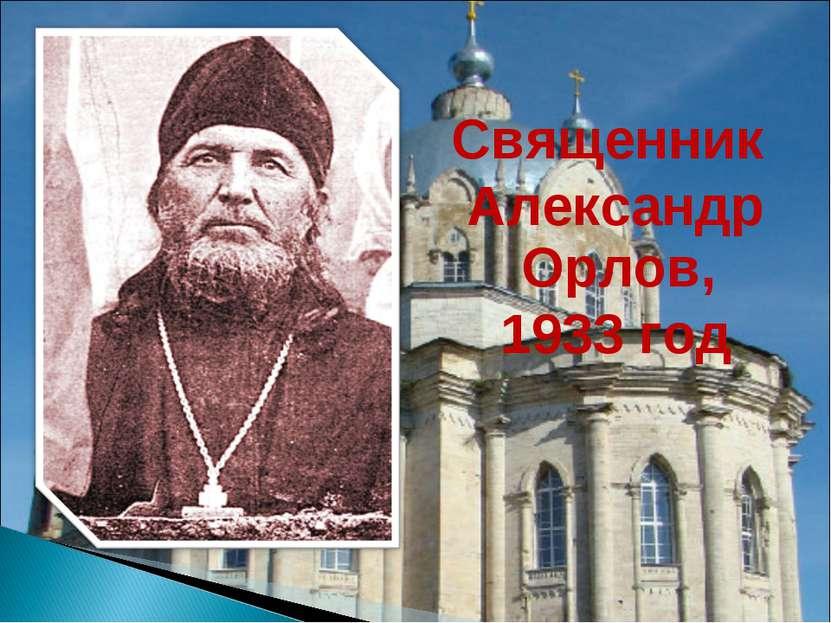 Священник Александр Орлов, 1933 год