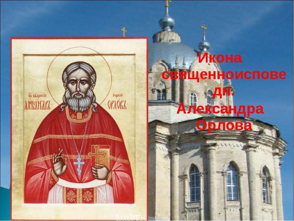 Икона священноисповедн. Александра Орлова