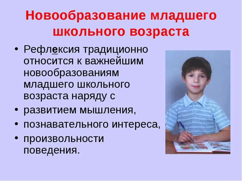 Новообразование младшего школьного возраста Рефлексия традиционно относится к...
