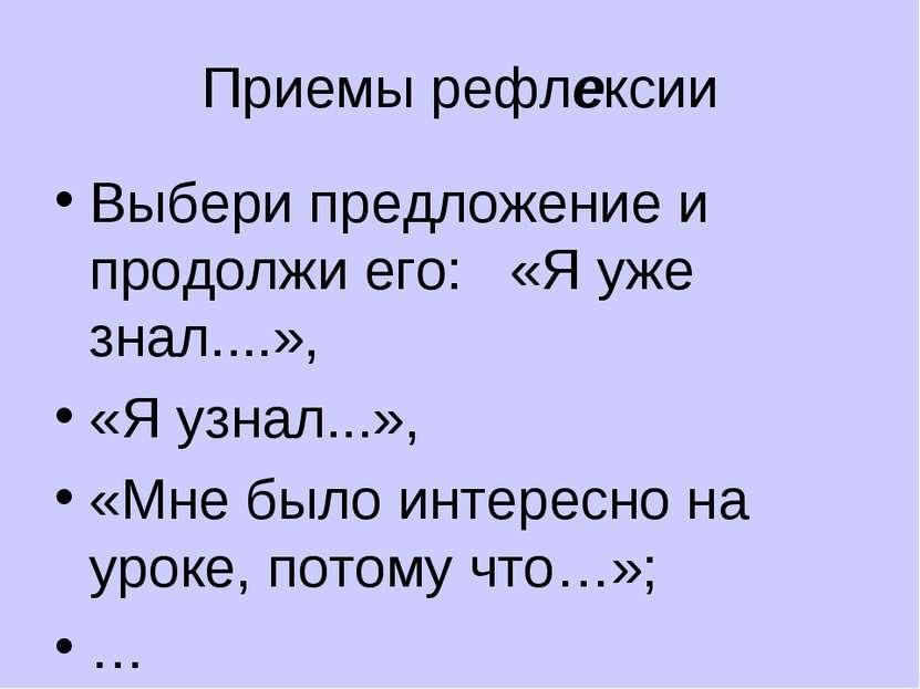 Приемы рефлексии Выбери предложение и продолжи его: «Я уже знал....», «Я узна...