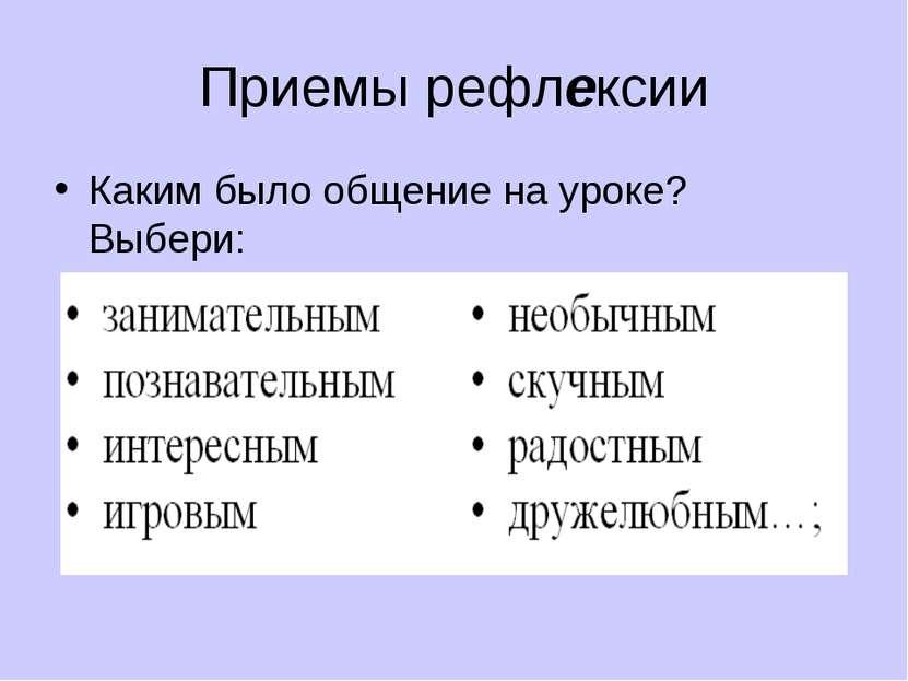 Приемы рефлексии Каким было общение на уроке? Выбери: