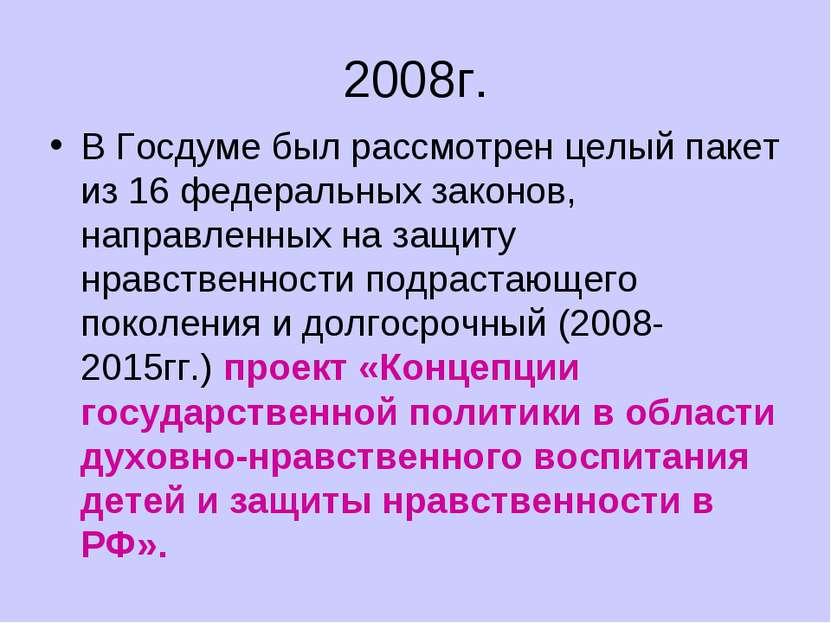 2008г. В Госдуме был рассмотрен целый пакет из 16 федеральных законов, направ...